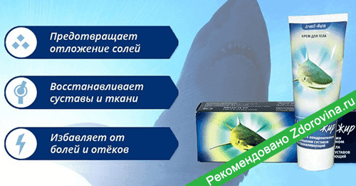 Крем акулий жир для суставов отзывы