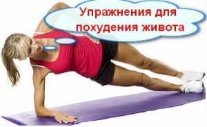 Фото упражнений как сбросить вес
