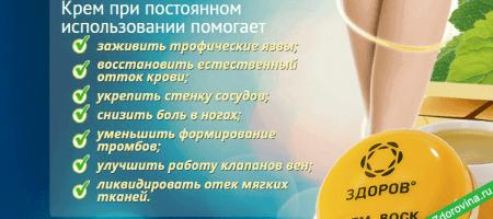 krem-zdorov