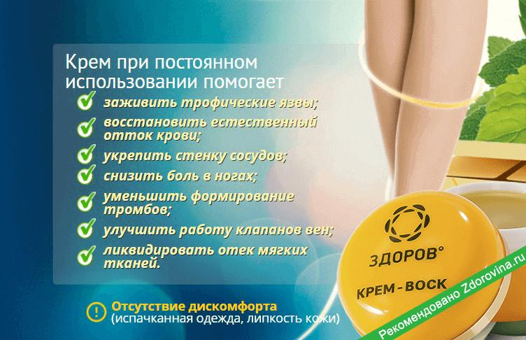 Крем-воск ЗДОРОВ от варикоза