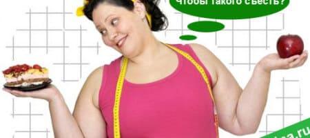 Какие продукты кушать, чтобы похудеть