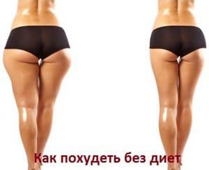Похудеть без диет в попе