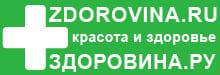 Zdorovina.ru — здоровье и красота