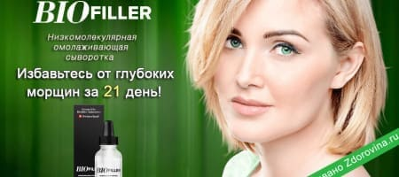 bio_filler