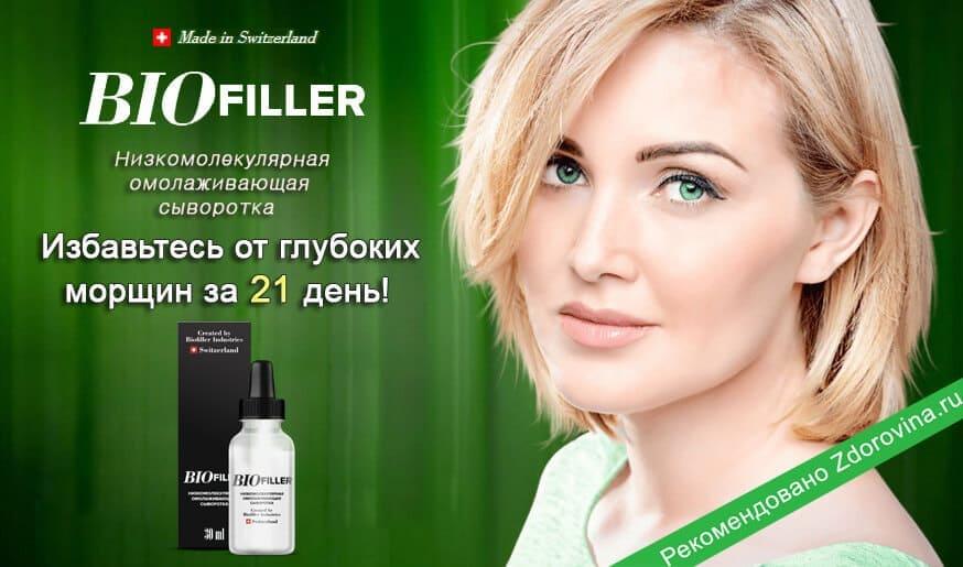 BIOfiller - низкомолекулярная сыворотка для омоложения